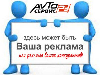Реклама СТО Avtoservis23