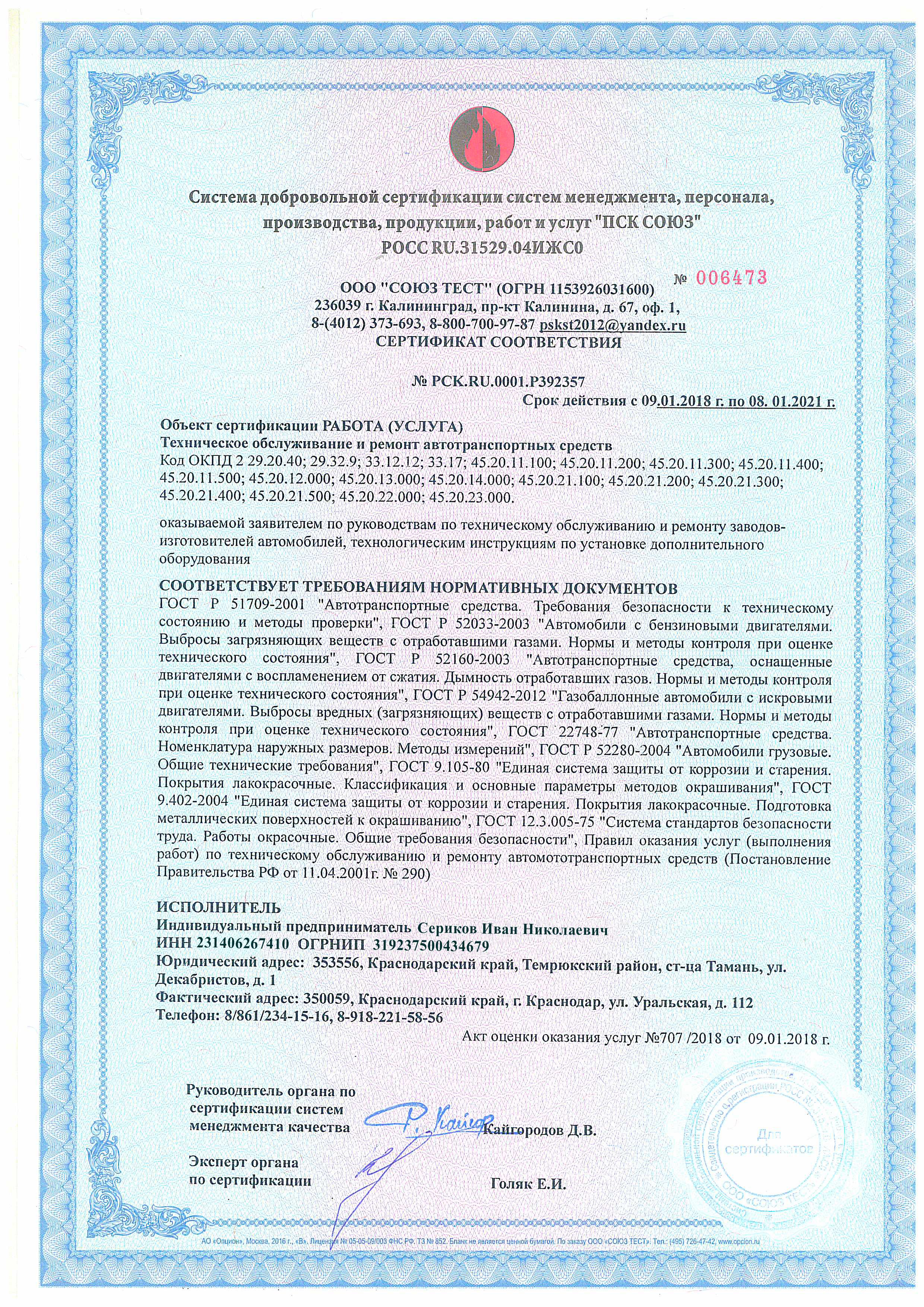 Сертификат №1 Avtoservis23